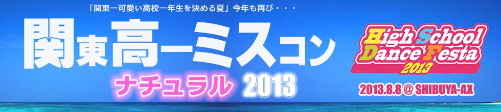 関東高一ミスコン -  ナチュラル - 2013|High School Dance Festa|- モデルプレス