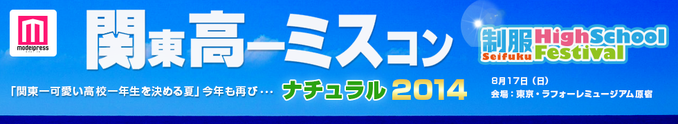関東高一ミスコン -  ナチュラル - 2014|制服High School  Festival|- モデルプレス