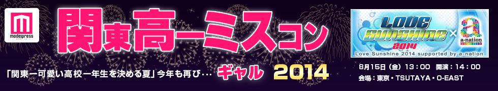 関東高一ミスコン2014 - ギャル -|LOVE SUNSHINE|- モデルプレス