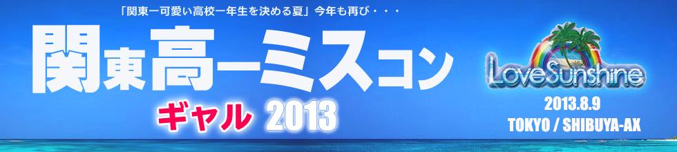 関東高一ミスコン - ギャル - 2013|LOVE SUNSHINE|- モデルプレス