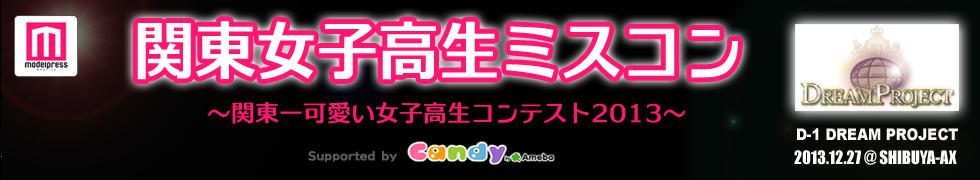 関東女子高校生ミスコン2013 supported by Candy - モデルプレス