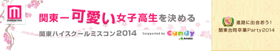 関東ハイスクールミスコン2014