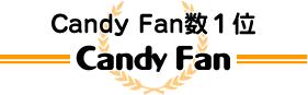 Candy Fan数1位
