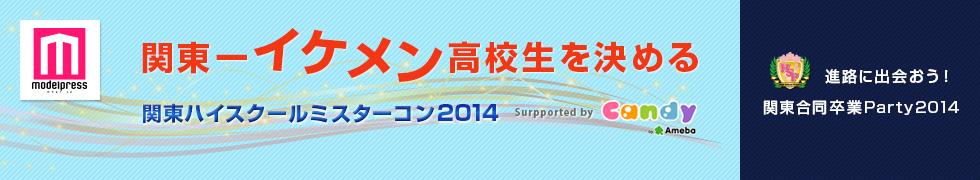 関東ハイスクールミスターコン2014